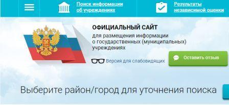 сайт для размещения информации о государственных  размещениях